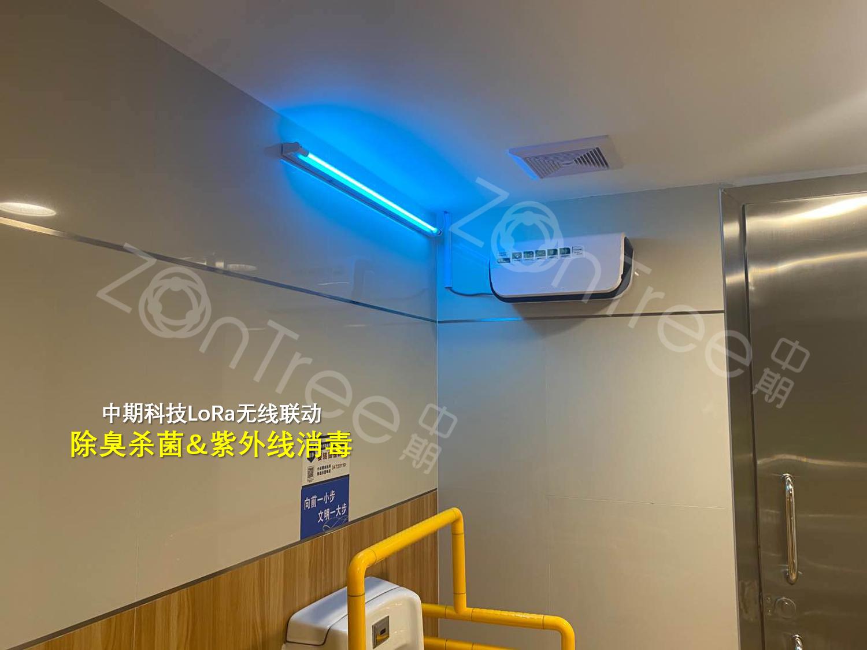 【中期科技】-智慧公厕 智慧厕所