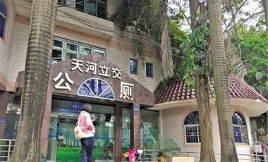 广州天河立交智慧厕所-中期科技合作案例