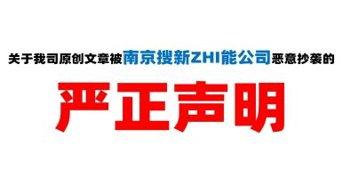 关于南京搜新ZHI能恶意抄袭我司原创文章的严正声明