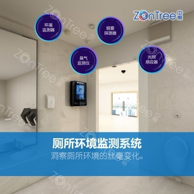 智慧公厕-厕所环境监测系统