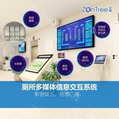 智慧公厕-厕所多媒体交互系统