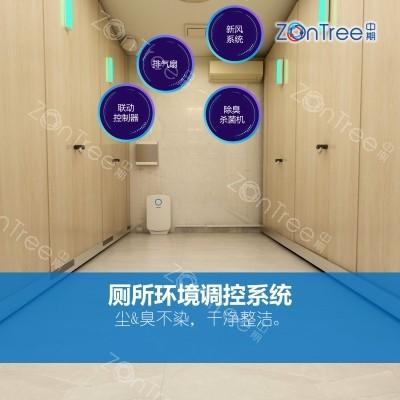智慧公厕-智能环境调控系统